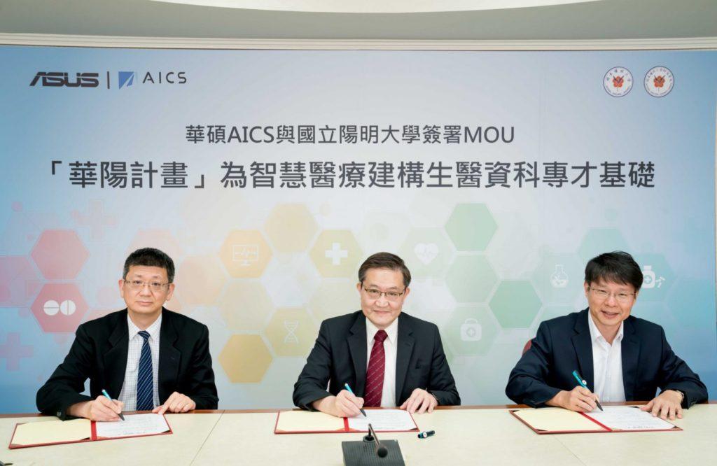 華碩AICS與國立陽明大學推動「華陽計畫」產學合作研發中心