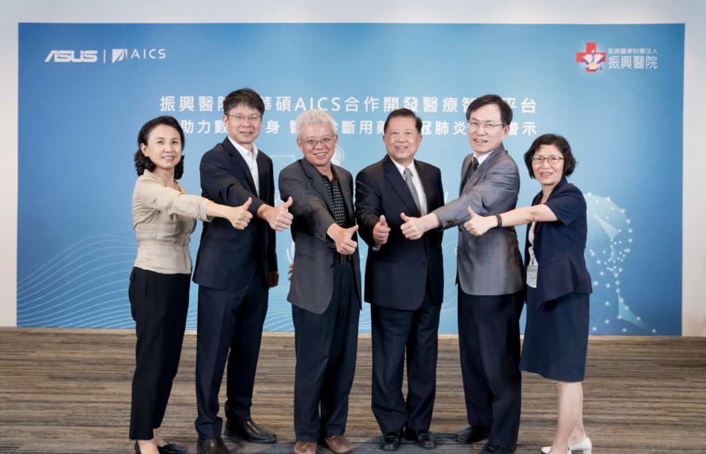 振興醫院與華碩AICS合作開發醫療智能平台 AI助力醫療數位分身
