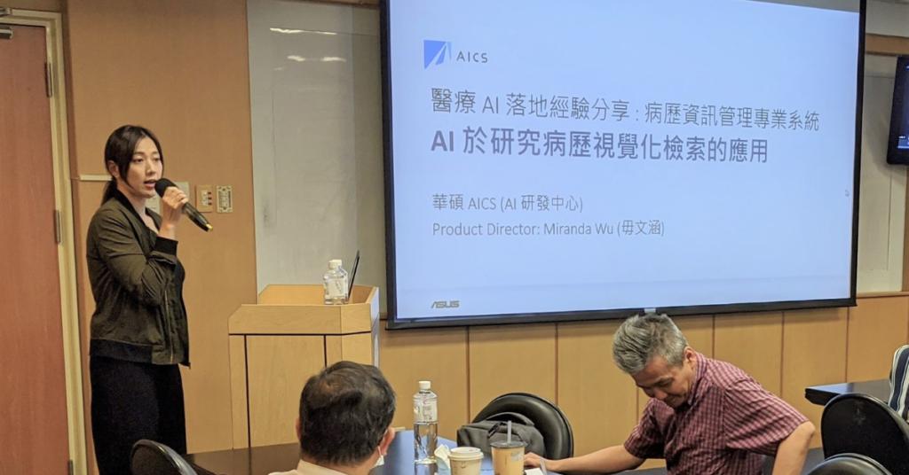 「你在AI世界了嗎? 」台灣病歷資訊管理學會推廣ICD-10智能編碼